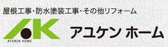 アユケンホーム